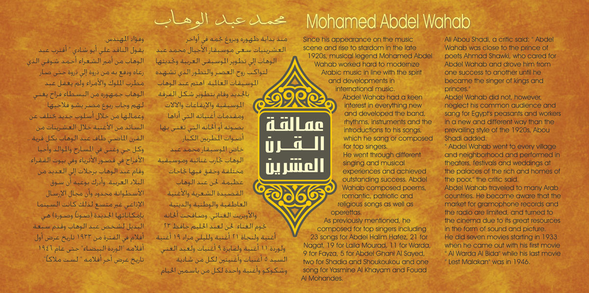 abdel-wahab-amalq-2