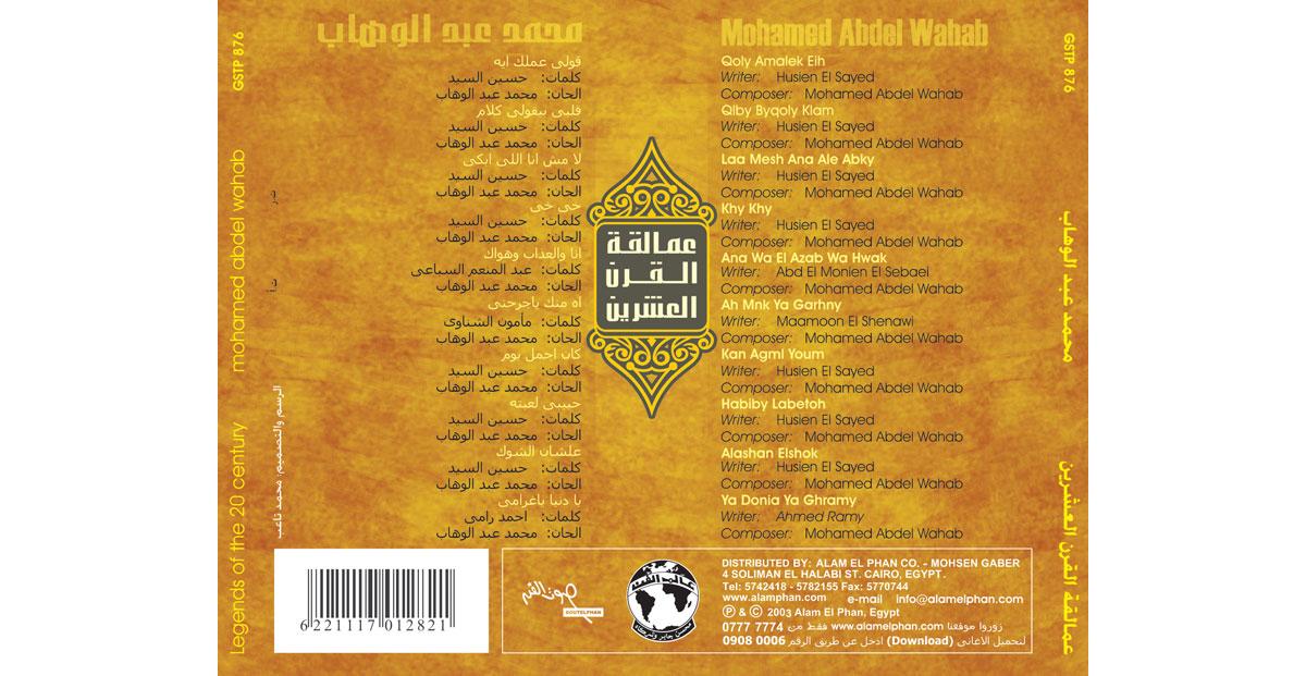 abdel-wahab-amalq-3