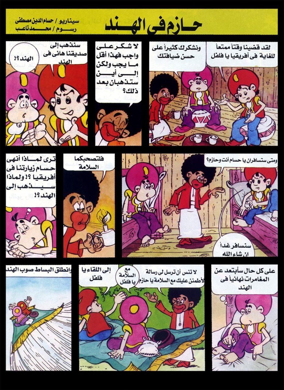 Hossam & Hazem