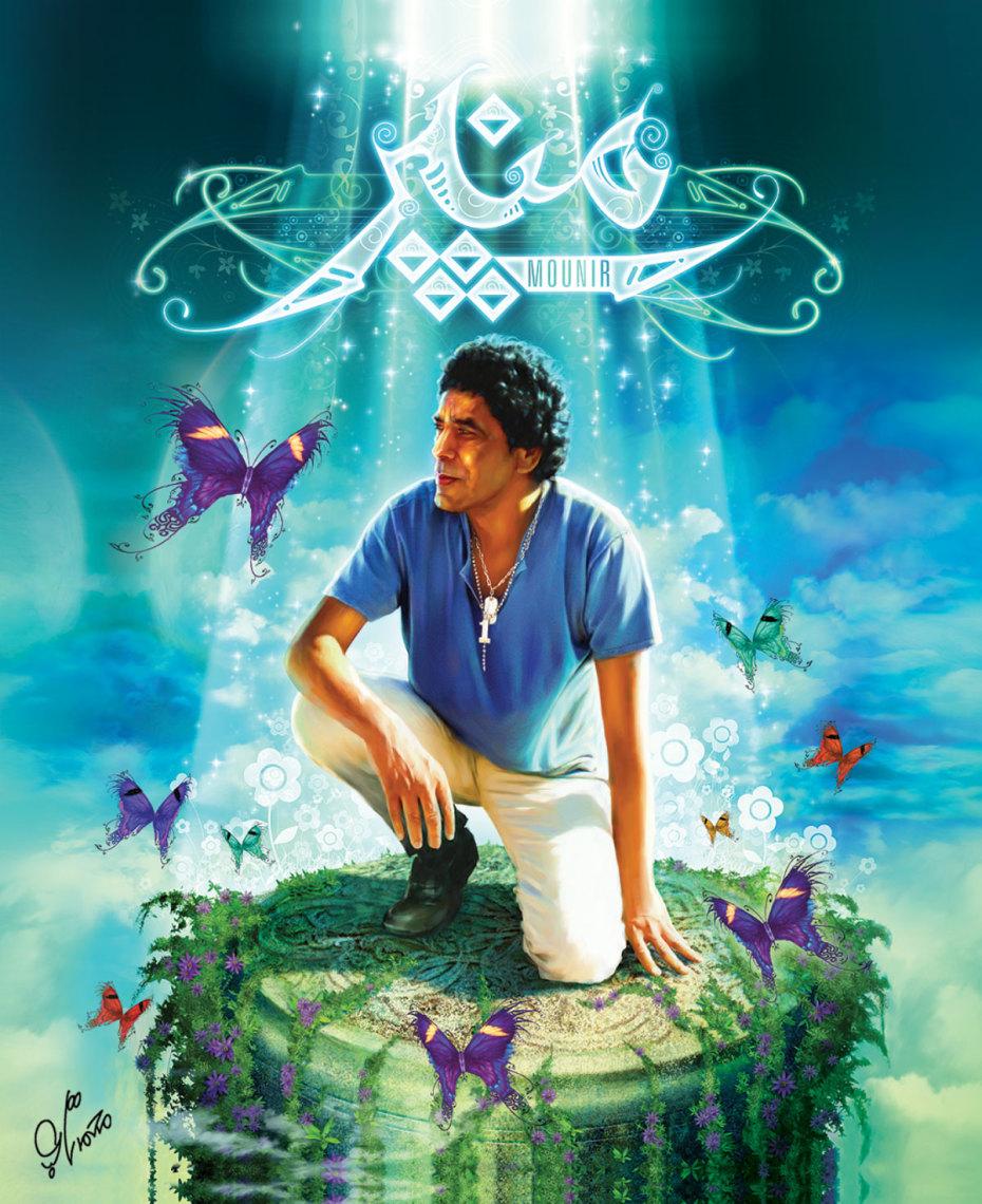 Mounir, Taam El Beyout Album