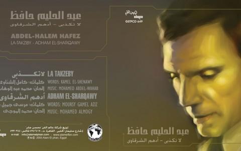 Abdel Halim Hafez Latakziby