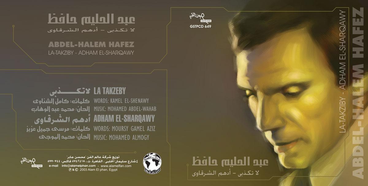 Abdel-Halim-Hafez-(la)-1