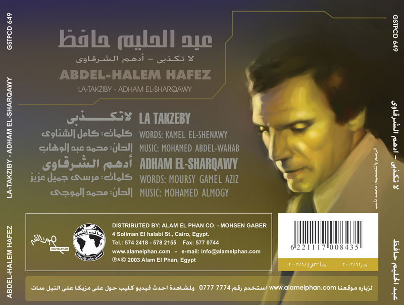 Abdel-Halim-Hafez-(la)-2