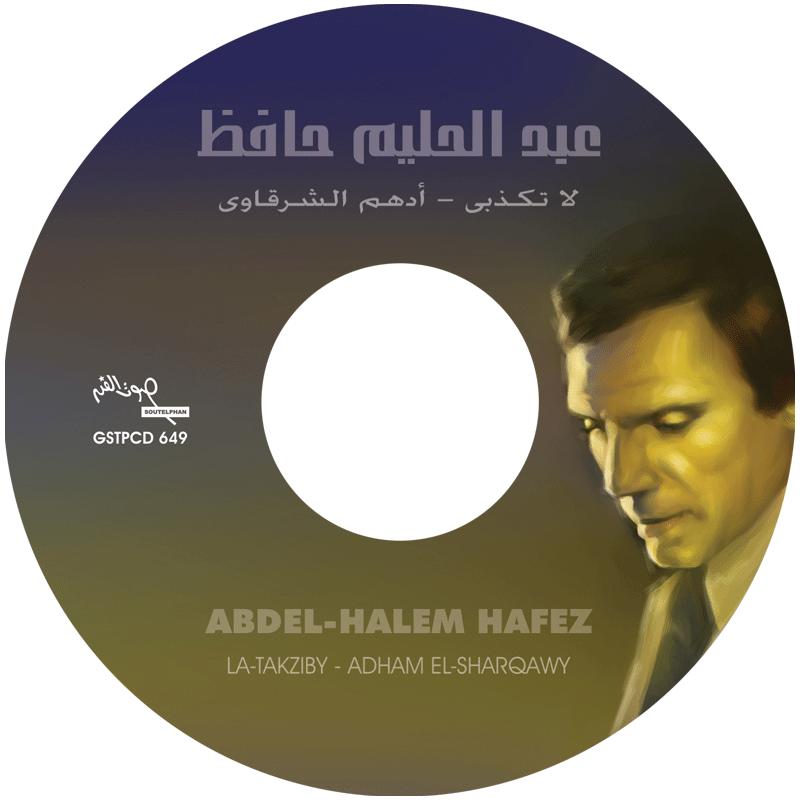 Abdel-Halim-Hafez-(la)-3
