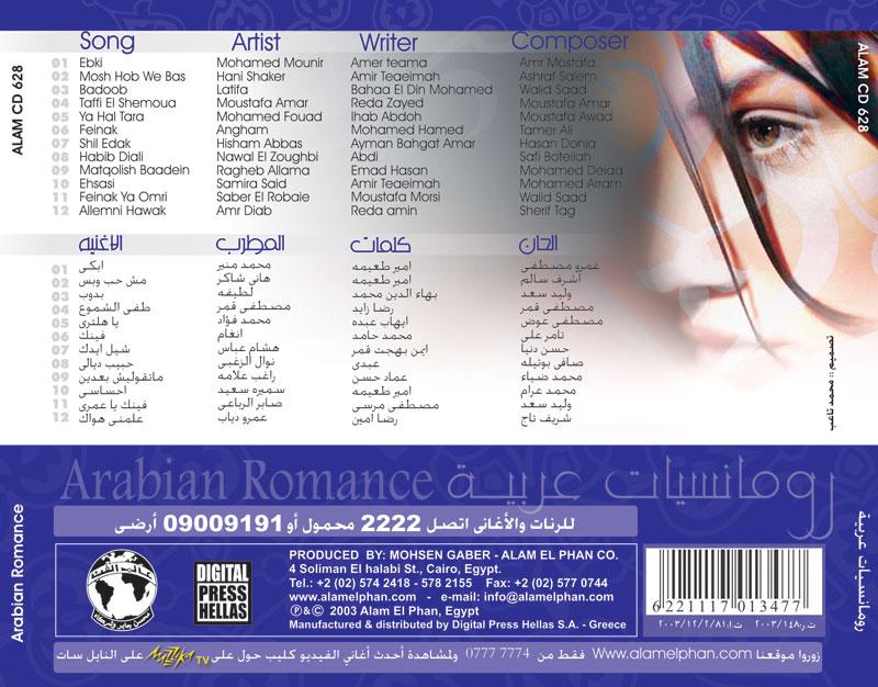 Arabian-romanc-2