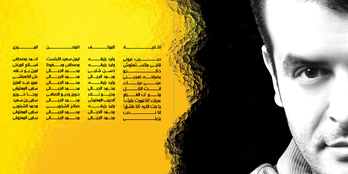 Gibaly-Album-Egypt-CD-Booklet-back