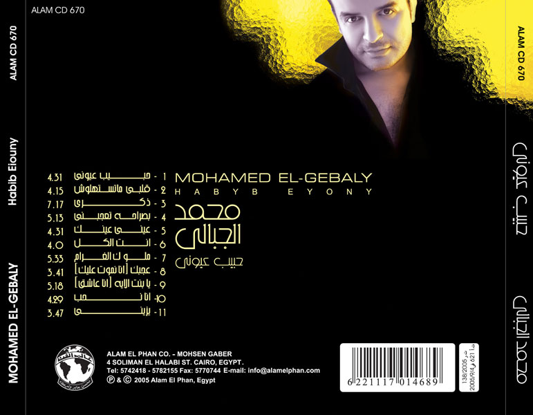 Gibaly-Album-Egypt-CD-inlay