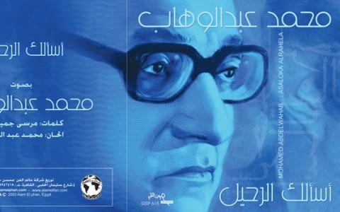 Abdel Wahab – As'aloka Alrahil