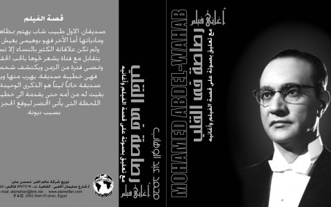 Abdel Wahab – Rosasa