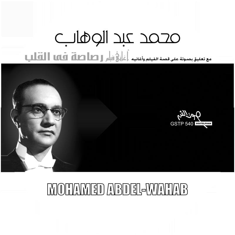 abdel-wahab-3