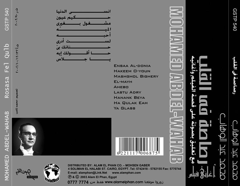 abdel-wahab-4