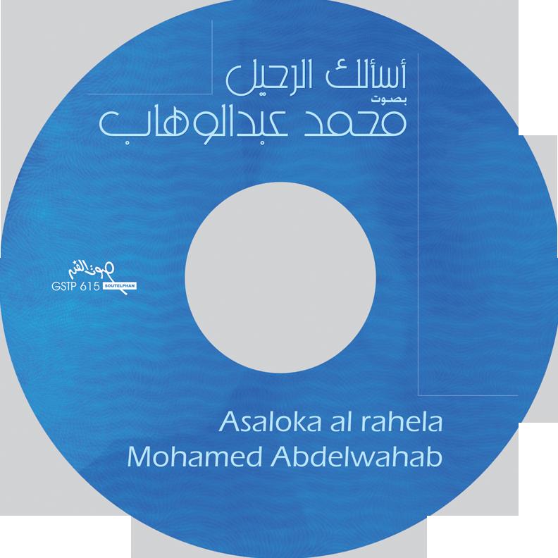 abdel-wahab-(asaloka)3