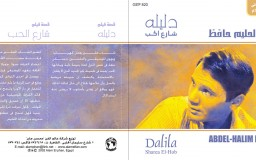 Abdel Halim Hafez – Dalela