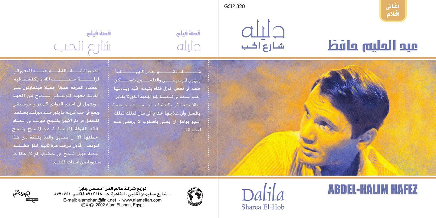dalela2-2019-1