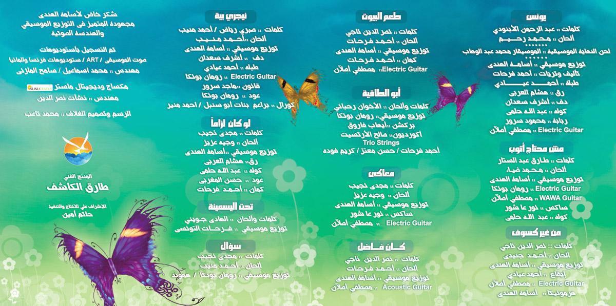 moner-cd-2008-2