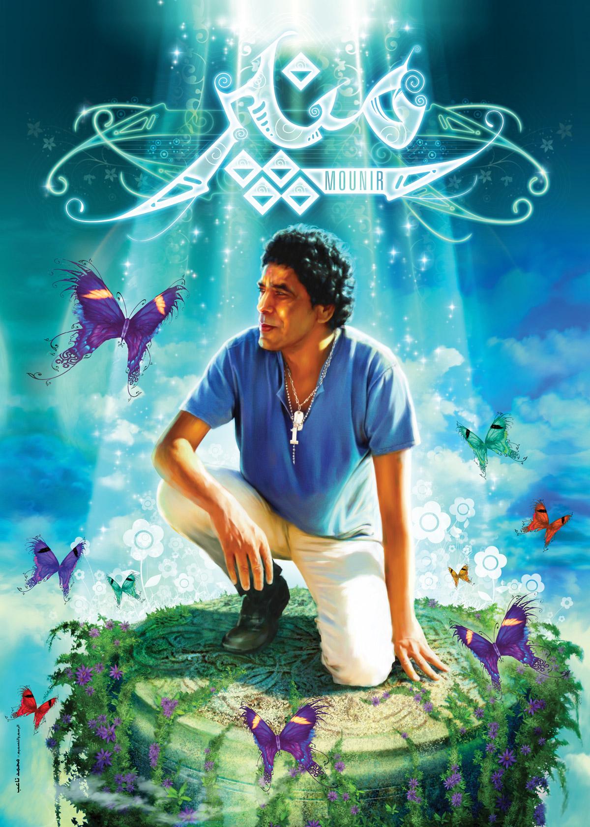 moner-cd-2008-poster